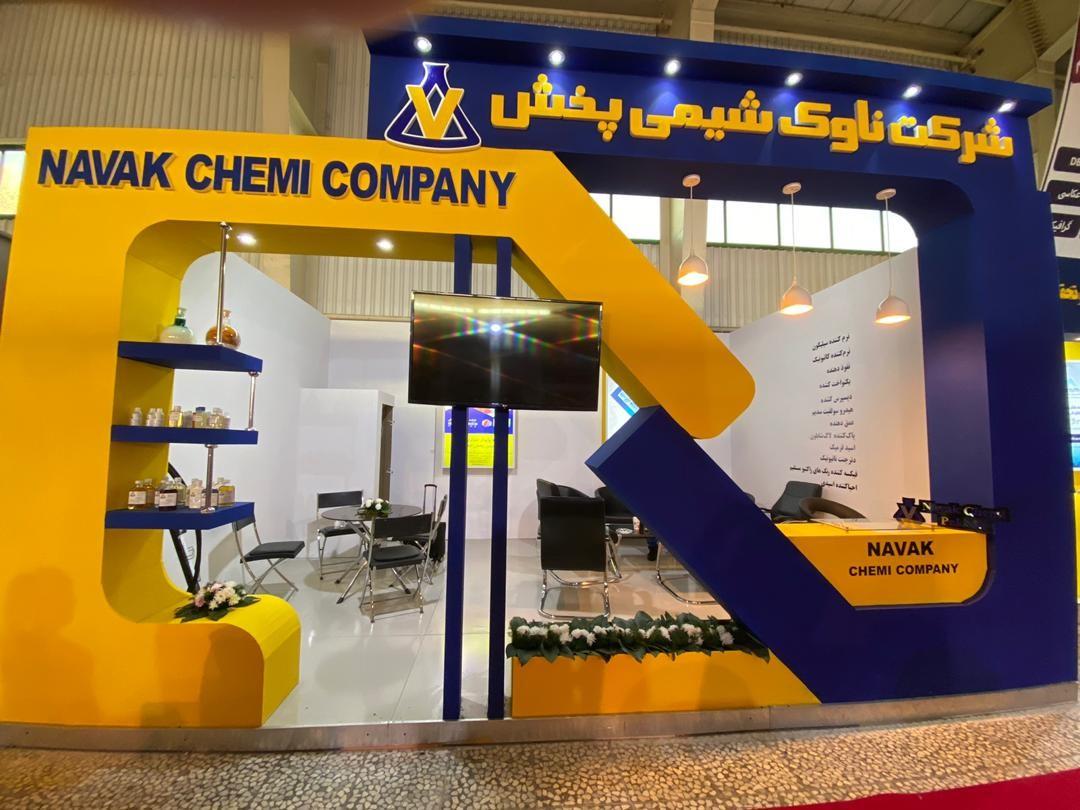 نمایشگاه ناوک شیمی پخش